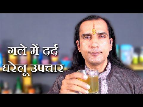 Sore Throat Remedies In Hindi - गले के दर्द के लिये घरेलू उपाय @ jaipurthepinkcity.com