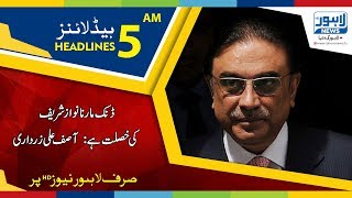 05 AM Headlines Lahore News HD - 12 July 2018