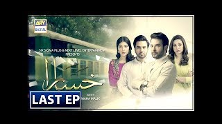 Khasara Last Episode - 21st August  2018 - ARY Digital Drama