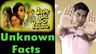 Unknown facts | Jane bhi do yaaro | Tribute to Kundan Shah