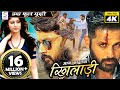 Aaj Ka Naya Khiladi  Full Length Action Hindi Movie