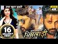 Aaj Ka Naya Khiladi - Full Length Action Hindi Movie