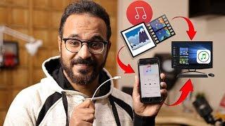 نقل ملفات (الصوت، الفيديو، الصور) بين الأيفون والكمبيوتر (والعكس) بكل سهولة وبسرعة