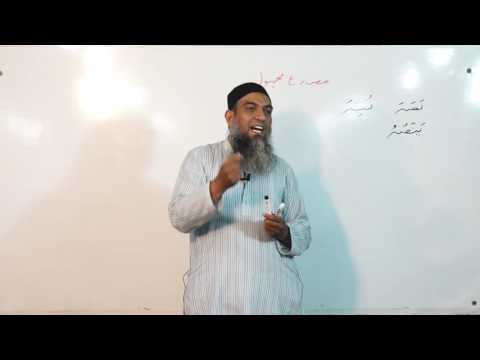 Learn Arabic Lecture -62 _2014 [FULL HD] Arabic Grammar for Understanding the Quran