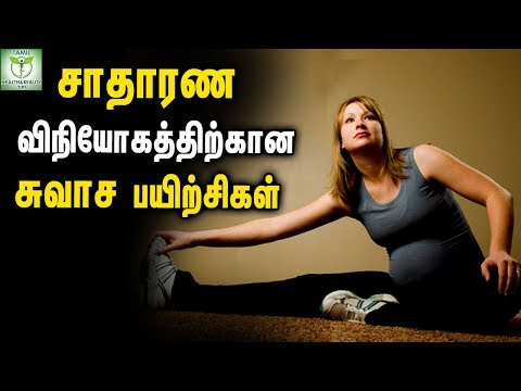 Breathing Exercises For Normal Delivery -  Pregnant Women Health Tips || Tamil Health Tips