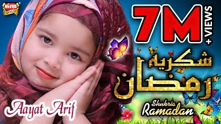 Aayat Arif - New Ramzan Kalaam 2020 - Shukriya Ramzan - Official Video - Heera Gold -Ramzan Special