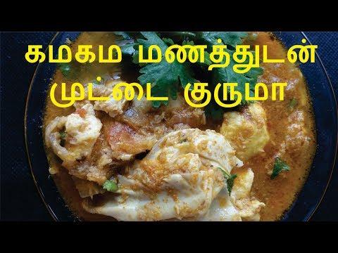 உடைச்சு ஊற்றிய முட்டை குருமா | Egg Kurma in Tamil | Muttai Kurma