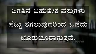 Kannada Inspiration Quotes Videos 9videostv