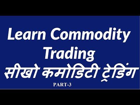 Learn Commodity Trading Basics | सीखो कमोडिटी ट्रेडिंग-Part 3
