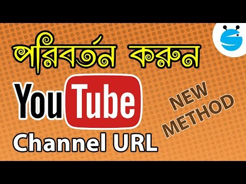 How To Change URL of YouTube Channel in Bangla | Sakib's 360DEG