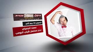 #x202b;قناة اطفال ومواهب الفضائية مشاركة مهند الجميلي  مهرجان ابوعريش 39#x202c;lrm;