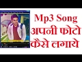 Mp3 Song Par Apni Cover Photo Kaise Lagaye