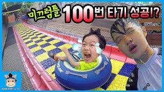 워터파크 미끄럼틀 100번 타기 놀이 도전! 과연 성공? 실패? (꿀잼ㅋ) ♡ 놀이동산 물놀이 코코몽 에코파크 kids slide | 말이야와친구들 MariAndFriends