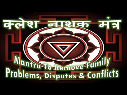 Mantra To Remove Family Problems, Disputes & Conflicts (क्लेश नाशक मंत्र )