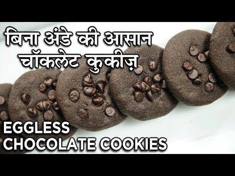 Eggless Chocolate Cookies Recipe In Hindi | आसान और स्वादिष्ट अंडा रहित चॉकलेट कुकीज़ | Neha Naik