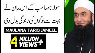 Moulana Tariq Jameel 2017 | Islamic Bayan | Urdu Bayan | Ahle Sunnat Wale Suno