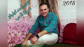 سيرة الحب الفنان أحمد كولجان Ahmet gülcan 2018