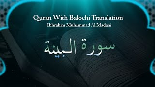 Ibrahim Muhammad Al Madani - Surah Bayyina - Quran With Balochi Translation