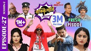 Sakkigoni   Comedy Serial   Season 2   Episode-27   Kumar Kattel, Arjun Ghimire, Sagar Lamsal, Hari