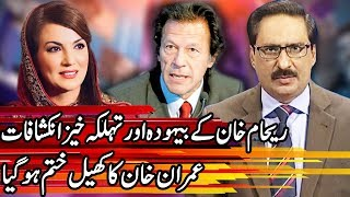 Kal Tak with Javed Chaudhry - 4 June 2018 | Express News