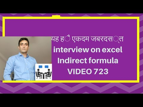 Face this Excel Test - Indirect formula - Advance level in Hindi