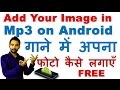 How To Add Image In Mp3 Song In Android Add Album Cover To A