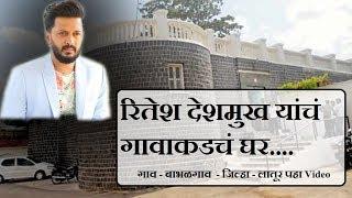 रितेश देशमुख यांच गावाकडचं घर पहा - Actor Ritesh Deshmukh Real Home