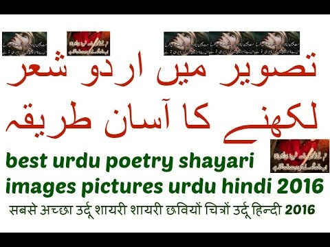 How to Add Urdu Text in your pictures using android mobile phone in urdu and hindi video tutorial ?