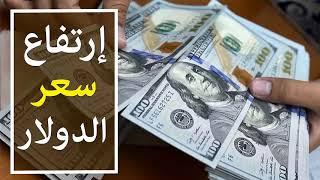#x202b;ارتفاع اسعار الدولار اليوم الاحد 28-10-2018 في هذة البنوك المصرية#x202c;lrm;