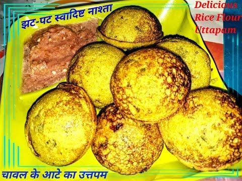 ऐसा सरल और स्वादिष्ट नाश्ता जो बार बार खाने को जी चाहे | चावल के आटे का उत्तपम | Rice Flour Uttapam