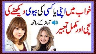 Khawab Ki Tabeer In Urdu [ khawab mein bahn (sister) dekhna kaisa