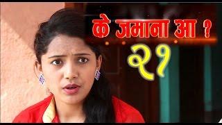 Ke Jamana Aa, 24 February 2017, Full Episode 21