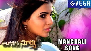 Autonagar Surya Movie Songs - Manchali Song