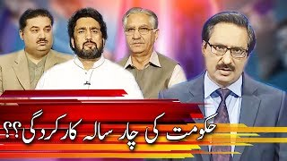Kal Tak 24 May 2017 - Express News