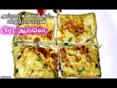 Bread Omelette Recipe in Tamil |  How to make Bread Omelette in Tamil | Egg Omlet - Snacks Recipe