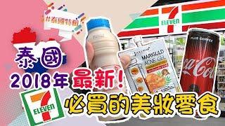 【我嘴美 | 好物推薦】2018年最新! 泰國7-11必買的美妝零食