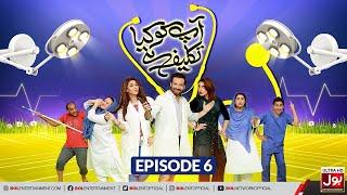 Aap Ko Kya Takleef Hai Episode 6 | Pakistan Drama Sitcom | 11 January 2019 | BOL Entertainment