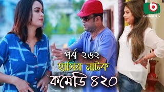 দম ফাটানো হাসির নাটক - Comedy 420 | EP - 262 | Mir Sabbir, Ahona, Siddik, Chitrolekha Guho, Alvi