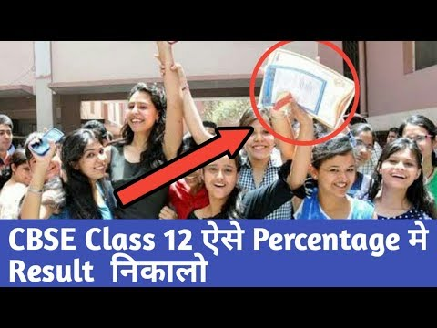CBSE Board Class 12 How to find Result in Percentage 2018