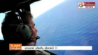 MH370 could be found says a new report | Polimer News