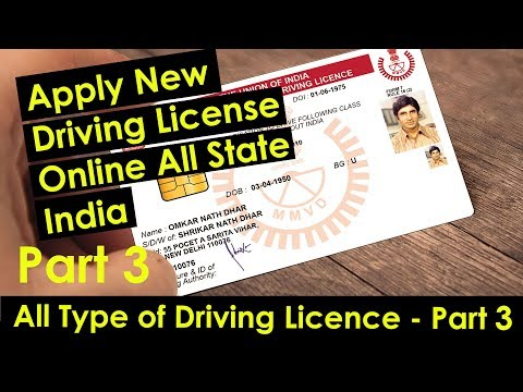All Over India Apply Online for Driving License & Learning License Part 3 in HINDI - 2018