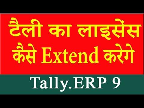 Tally.ERP9 :- टैली का लाइसेंस 1 महीने के लिये केसे एक्सटेंड करेगे | how to extend tally license