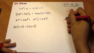 #x202b;تحليل الى عوامل - اخراج عامل مشترك#x202c;lrm;