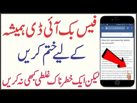 How To Delete Facebook Account Permanently On Android Phone In Urdu/Hindi By My Technical Solution