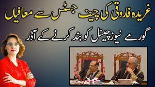 SC and Saqib Nisar Asked Gharida Farooqi about a Program