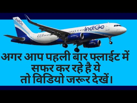 First time flight journey tips || First time Flight Journey Tips in India (Hindi) ||