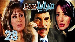 Maraya 2011 Series - Episode 28 | مسلسل مرايا 2011 - الحلقة 28
