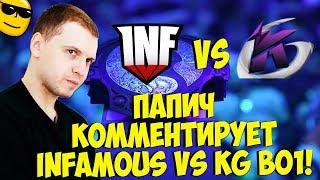 Download ПАПИЧ КОММЕНТИРУЕТ INFAMOUS VS Keen Gaming! BO1! [TI9] Video