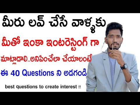 40 Questions To Ask Your GirlFriend or BF To Make Chat Interesting In Telugu | Naveen Mullangi