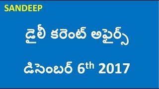Daily Current Affairs Telugu 2017 || December 6th 2017